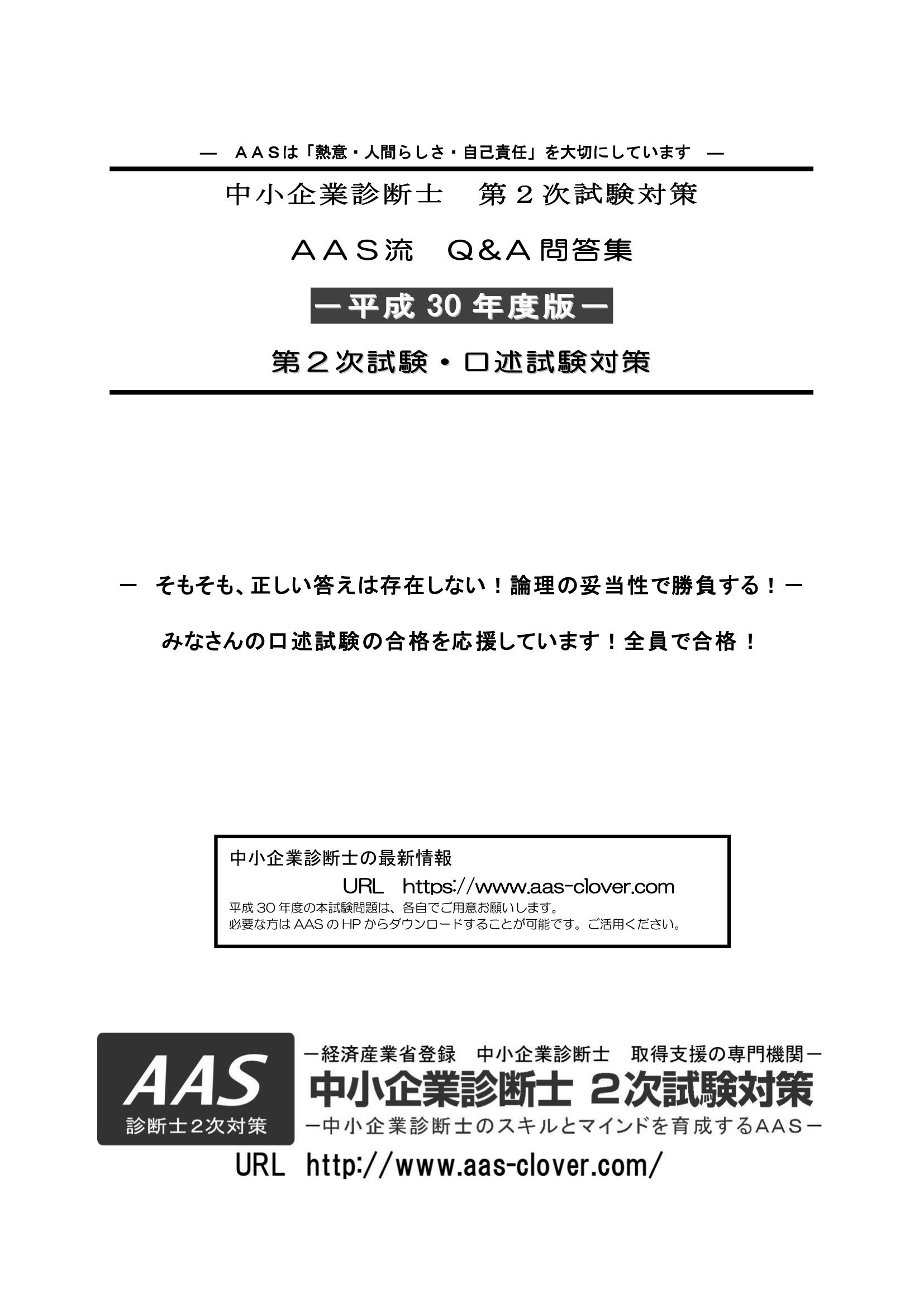 Q&A問答集(平成30年度版)