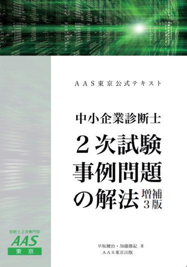 2次試験 事例問題の解法 増補3版